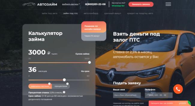 "ООО МКК ""ЦЕНТР ОНЛАЙН ЗАЙМОВ"""