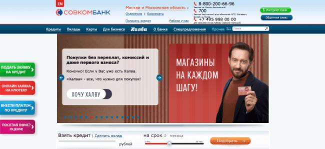 Совкомбанк – Кредит до 30 000 000 ₽