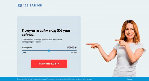 Свободные Деньги – Кредит до 100 000 ₽