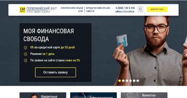 Ваш Первомайский 24/7 - Кредит до 100 000 ₽