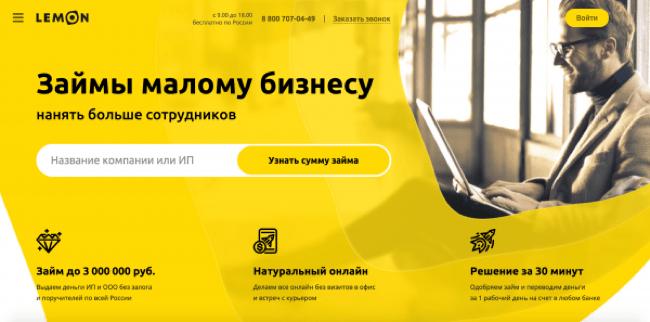Lemon – Кредит до 3 000 000 ₽