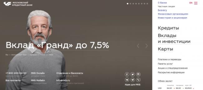 ПАО «МОСКОВСКИЙ КРЕДИТНЫЙ БАНК»
