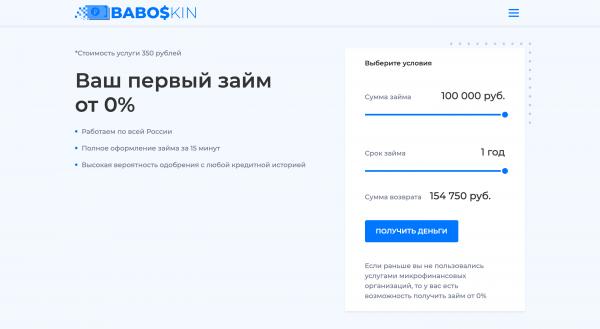 Baboskin – Кредит до 100 000 ₽