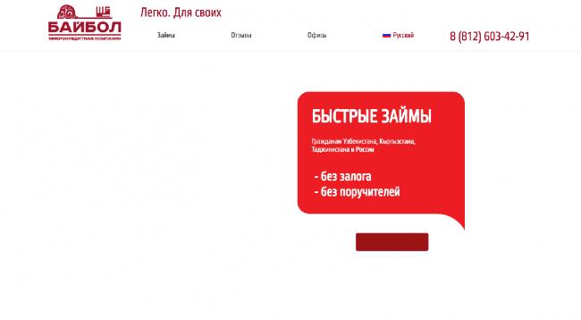 """ООО МКК """"Байбол"""""""