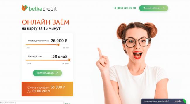 Кредит онлайн на 30 дней