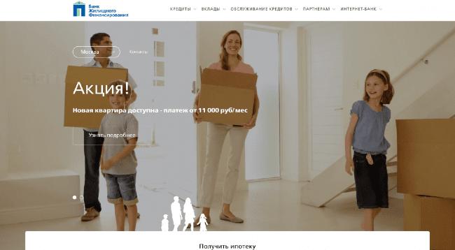 АО «Банк ЖилФинанс
