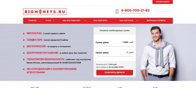 """ООО МКК """"Финансовый помощник"""""""