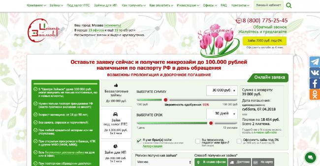 """ООО МФК """"Саммит"""""""