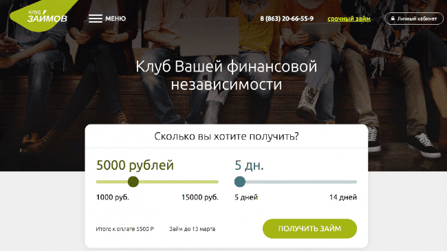 Клуб Займов - Кредит до 15 000 ₽