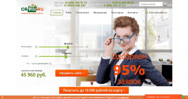 """ООО МФК """"Кредит 911"""""""