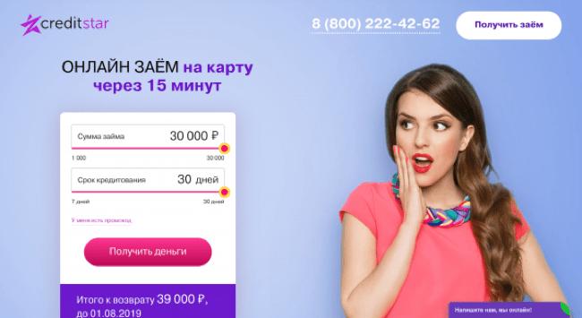 CreditStar – Кредит до 30 000 ₽