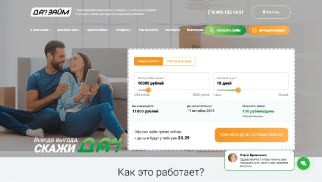 ООО МКК «Марка»