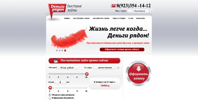 ООО МКК «Народная опора»