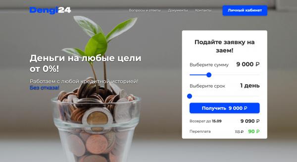 Dengi24 – Кредит до 30 000 ₽