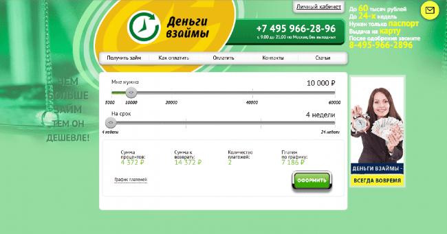 Деньги взаймы – Кредит до 60 000 ₽