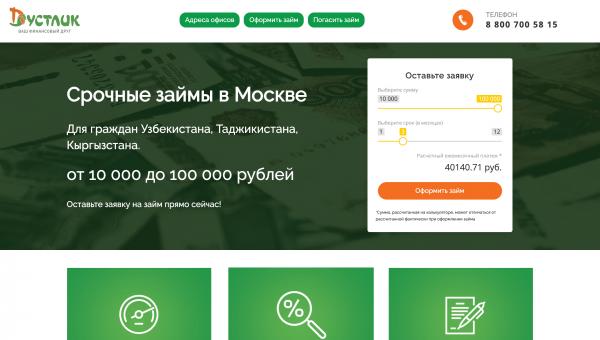 """МФК """"Быстроденьги"""" ООО"""
