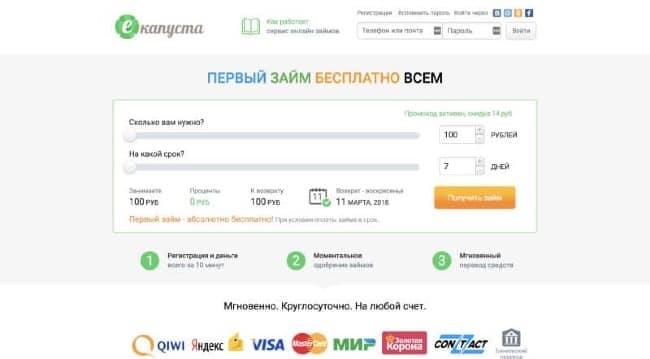 еКапусты – Кредит до 30 000 ₽