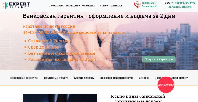Expert Finance – Кредит до 300 000 ₽