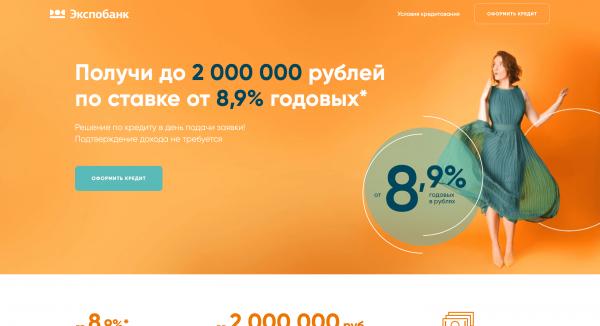 Экспобанк – Кредит до 2 000 000 ₽