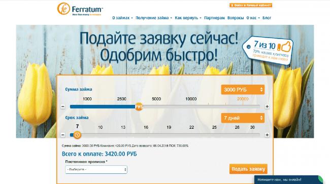 """ООО МФK """"Ферратум Раша"""""""