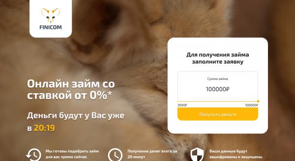 Finicom – Кредит до 100 000 ₽