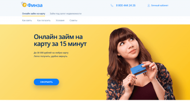 """ООО МКК """"СИБИРСКИЙ КАПИТАЛ"""""""