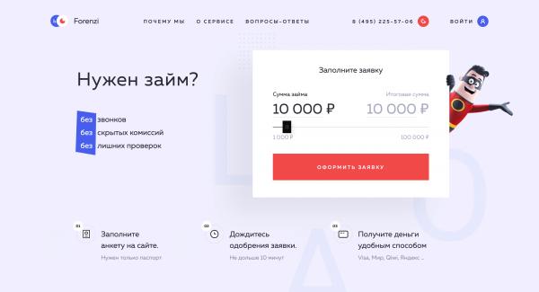 """Компания ООО """"Лyис"""""""