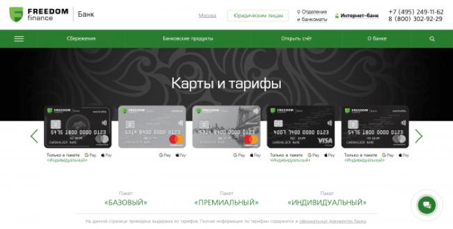 Freedom Finance Bank