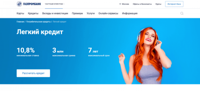 Газпромбанк – Кредит до 3 000 000 ₽