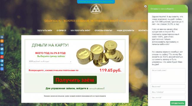 GoldFix24 – Кредит до 150 000 ₽
