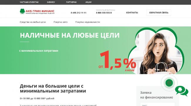 ГК Гринфинанс