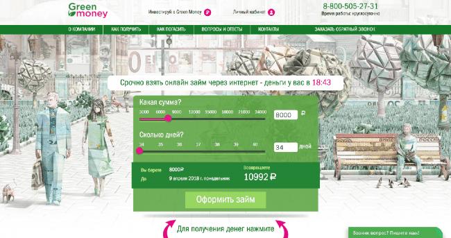 ООО МФК ГринМан