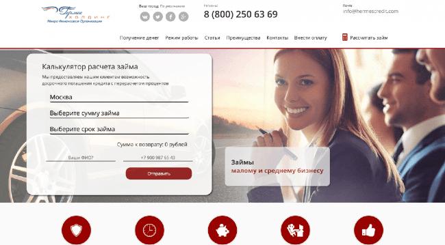 Гермес Кредит – Кредит до 300 000 ₽