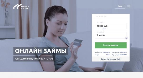 Home Zaim – Кредит до 50 000 ₽