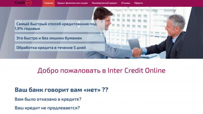 Inter Credit Online – Кредит до 450 000 ₽