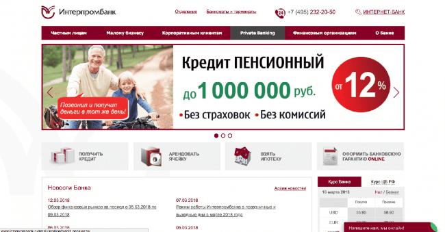 ИНТЕРПРОМБАНК – Кредит до 1 000 000 ₽