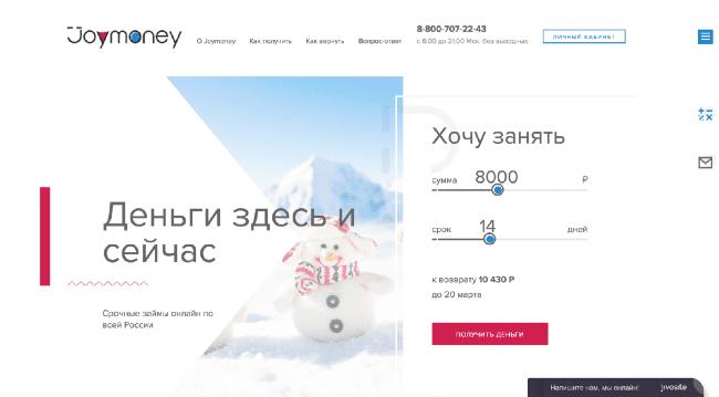 Joymoney – Кредит до 15 000 ₽