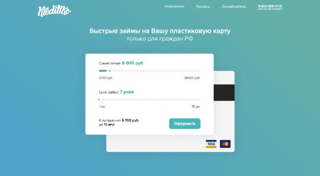 """МКК """"Кредитико"""""""