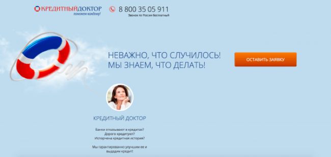 Кредитный доктор – Кредит до 60 000 ₽