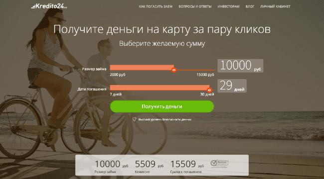 Kredito24 – Кредит до 15 000 ₽