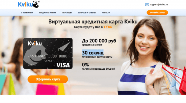 Kviku – Кредит до 200 000 ₽