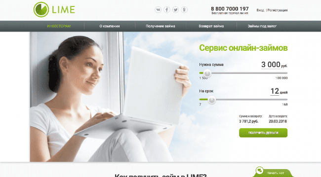 Lime – Кредит до 100 000 ₽