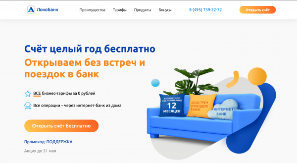 Локо-Банк – Кредит до 1 000 000 ₽