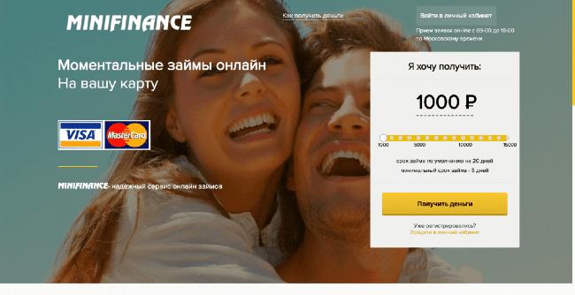 минифинанс – Кредит до 15 000 ₽