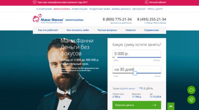 МФК Мани Фанни