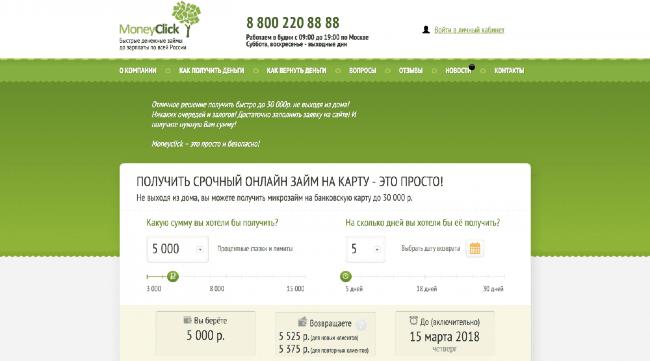 "ООО МКК ""Мани-Клик"""