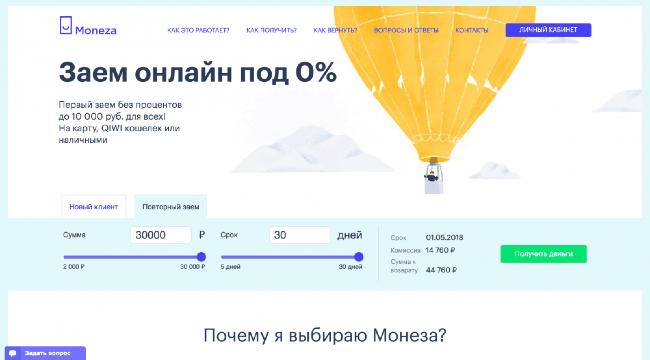 Moneza – Кредит до 30 000 ₽