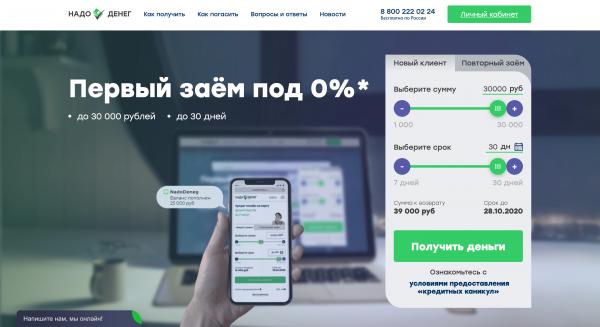 """ООО МКК""""Кватро"""""""
