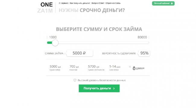 OneZa1m – Кредит до 80 000 ₽