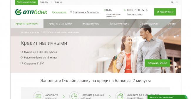 OTP Bank – Кредит до 1 000 000 ₽